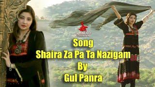 Pashto New Song | Shaira Za Pa Ta Nazigam | Pashto New Song Shaira Za Pa Ta Nazigam By Gul Panra