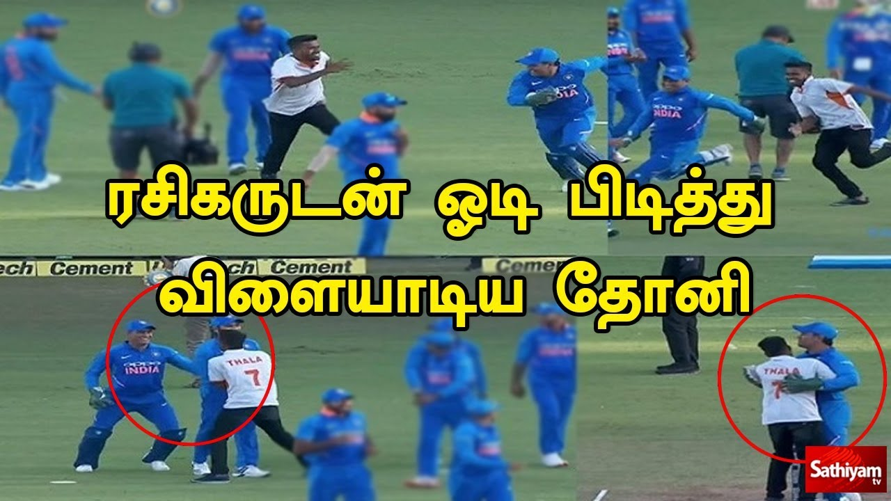 Fan Chases Dhoni in Field | Ind vs Aus 2nd ODI| India vs Australia 2nd ODI Highlights