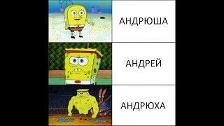 Приколы. Андрюша, Андрей, Андрюха