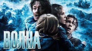 Обзор фильма Волна