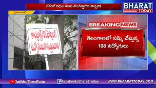 GVK EMRI Management Gives New Deadline to Striking Workers   Telangana   Bharattoday