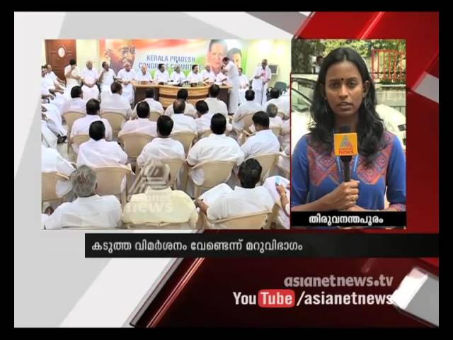 Issues in KPCC about the opinions about opposing Vellapally Natesan-BJP alliance