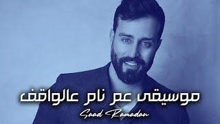 saad ramadan 3am nam 3al wa2ef music موسيقى سعد رمضان عم نام عالواقف