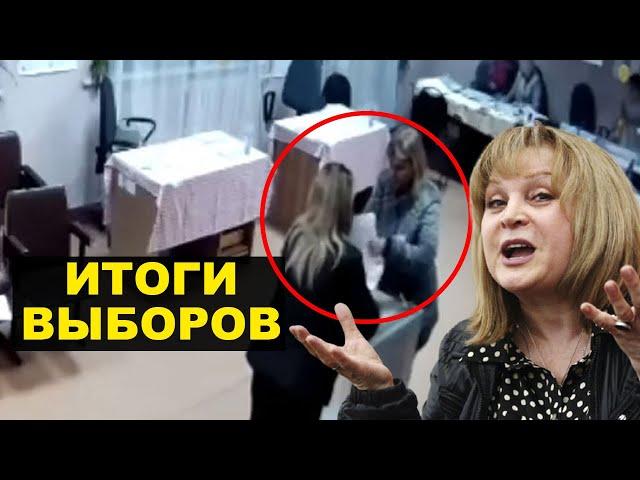 Вбросы и «карусели» - как прошли выборы в Госдуму