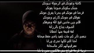 klay bbj 2016 بلدي الثاني lyrics (paroles)