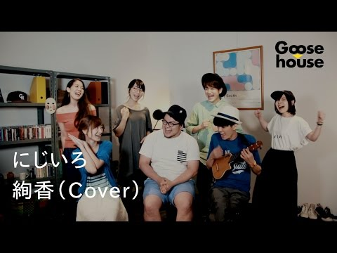Goosehouse's Songs - cover