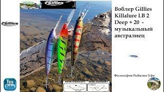 Воблер Gillies Killalure LB 2 Deep + АКЦИЯ Обзор