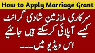 How to Apply Marriage Grant for government Employees ll Marriage Grant for Govt Servants.