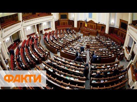 Формула Штайнмайера и увольнение Нацсовета: заседание Верховной Рады 2 октября 2019 года