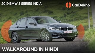 BMW 3 Series 2019 Walkaround Review in Hindi | Price, Specs, Features & More | CarDekho