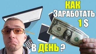Как заработать доллар в день в интернете  Заработок в интернете для новичка без вложений 2016