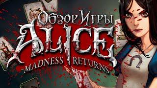 Обзор игры Alice Madness Returns