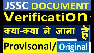 JSSC | DOCUMENT VERIFICATION| CERTIFICATE 2018