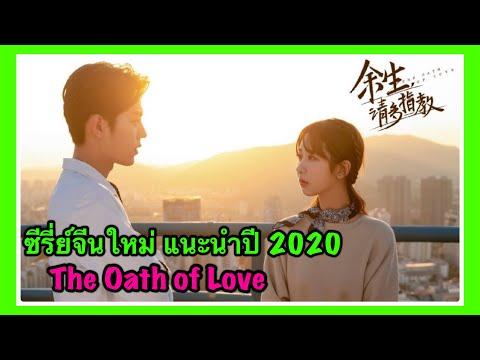 แนะนำซีรี่ย์จีนใหม่ ปี 2020 | The Oath Of Love