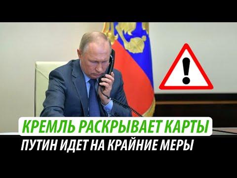 Кремль раскрывает карты. Путин идет на крайние меры