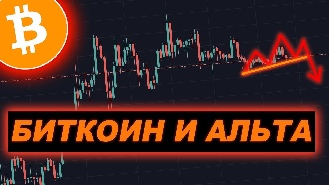 Криптовалюта Bitcoin БУДЕТ ПАДАТЬ   Биткоин Прогноз!