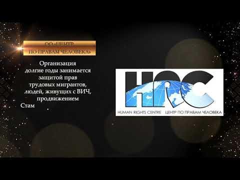 Номинация: За особый вклад организации в продвижении прав человека
