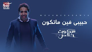 Habiby Feen Matkoun - Mohamed Adawya ( Lyric Video ) | حبيبي فين ما تكون - محمد عدوية  (EXCLUSIVE)