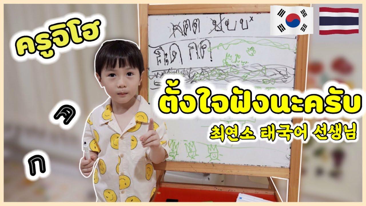 🇰🇷🇹🇭 ลูกครึ่งไทยเกาหลีสอนภาษาไทยให้แม่เกาหลี   잔소리꾼 태국어 선생님의 이상한 태국어 수업 😆