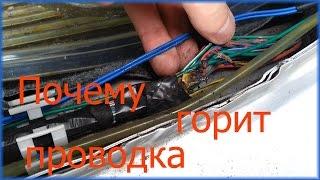 Как перегорает проводка после установки сигнализации на Тойота