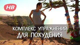 Комплекс Упражнений для Похудения. Елена Силка