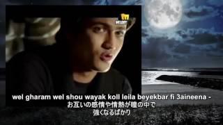 Haitham Sa'eid - Homma Malhom / هيثم سعيد - هما مالهم بينا يا ليل with Japanese sub