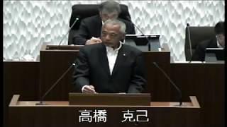 平成30年第3回湯沢市議会定例会 議事日程第3号⑤ 一般質問⑤ 高橋克己議員.