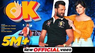 OK   Official Video   Khesari Lal Yadav   Khesari Lal New Song   Latest Bhojpuri Song 2021