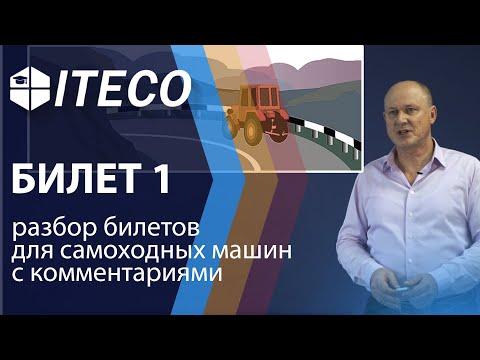 Билет 1. ПДД для самоходных машин 2020 | с комментариями | ITECO