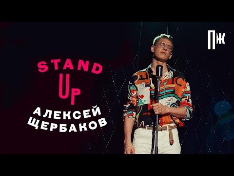 Алексей Щербаков для Esquire Stand Up: о деньгах, феминизме и успехе (интервью)
