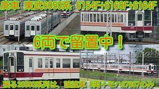 【廃車 東武6050系 6154F+6160F+6164F 6両のまま留置中!】東武20000系 21807F中間車 モハ27807も譲渡車の近くに。残る20000系列は、譲渡車 8両のみ
