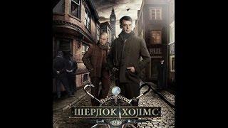 Шерлок Холмс (Сериал) Русский Трейлер