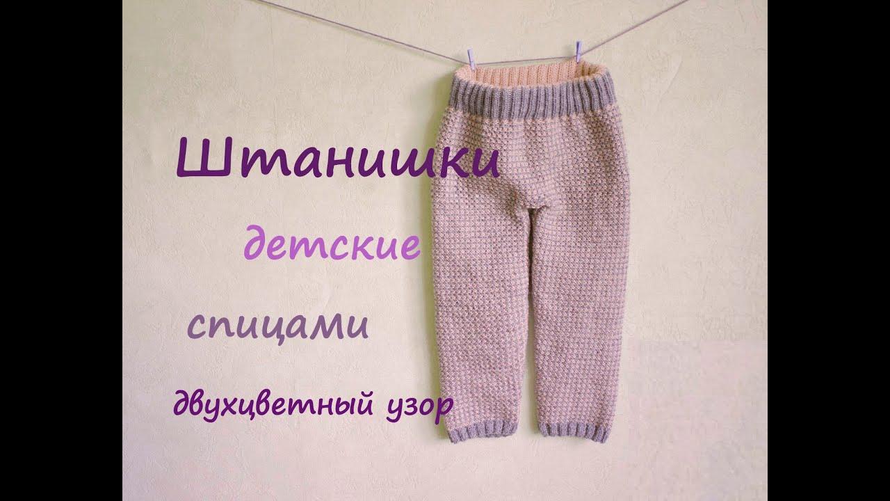 детские штанишки спицами схемы описания для начинающих