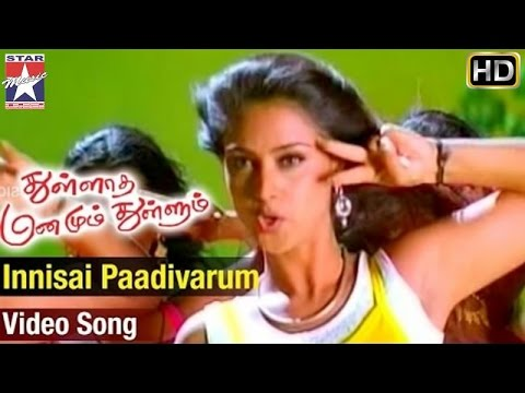Thullatha Manamum Thullum Movie | Innisai Paadivarum Video Song |  Vijay | Simran | SA Rajkumar