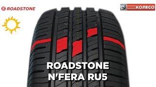 Roadstone N'Fera RU5: обзор летних шин. КОЛЕСО.ру
