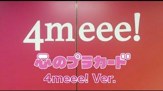 """女子向けキュレーションメディア『4meee! (フォーミー)』です。 """"世界中..."""