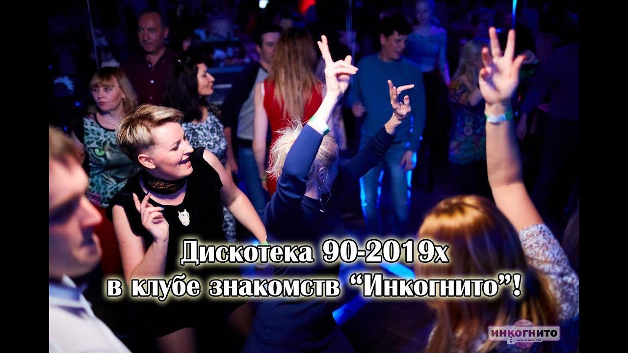 Ночной клуб в москве для знакомств клубные карты в клубы москвы