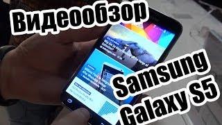 Samsung Galaxy S5 review - первый обзор нового флагмана
