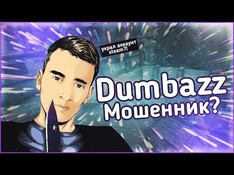 Dumbazz ОБМАНЫВАЕТ своих