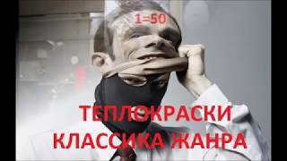ТЕПЛОКРАСКИ КЛАССИКА ЖАНРА (разоблачение фокусов в описании)