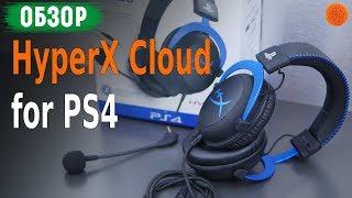 ИГРОВАЯ гарнитура для PS4 и не только ▶️ Обзор HyperX Cloud Blue