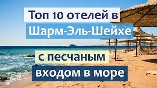 лучшие отели Шарм-Эль-Шейха с песчаным входом в море (ТОП 10)
