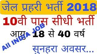 Jail Prahari Vacancy 2018 // 10th Pass Vacancy in Police