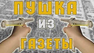 Как сделать пушку из газеты | Newspaper Gun