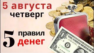 Важные денежные правила. Деньги начнут появляться из разных источников, а все неудачи уйдут навсегда