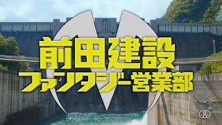 映画『前田建設ファンタジー営業部』 TVスポット