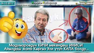 Мадумаров деген МИГРАНТ мекендешибиз ЭМНЕГЕ капа болду? | Элдик Роликтер