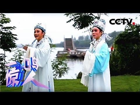 《一鸣惊人》 20171124 魅力1+1 | CCTV戏曲