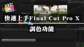 快速上手Final Cut Pro X的調色功能【導演忙什麼】