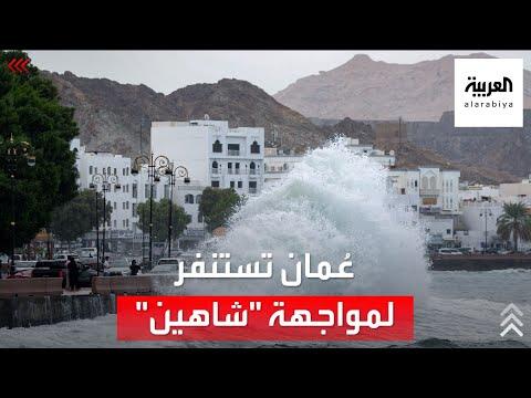 """الإعصار """"شاهين"""" يصل إلى عُمان.. والسلطات تستنفر"""